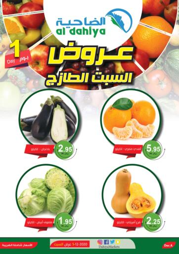 KSA, Saudi Arabia, Saudi - Al Khobar Al Dahiya Markets offers in D4D Online. Saturday Fresh Offers. . Only on 5th December
