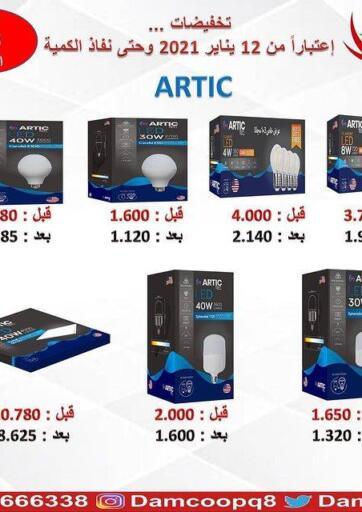 Kuwait Abdullah Al-Mubarak Co-op. Society offers in D4D Online. Big Sale. . Until Stock Last