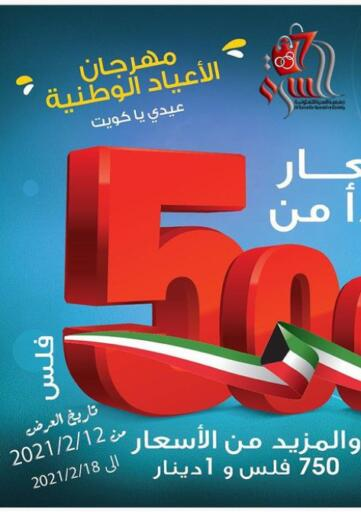 Kuwait Al- Surra Cooperative Society offers in D4D Online. Special Offer. . Till 18th February
