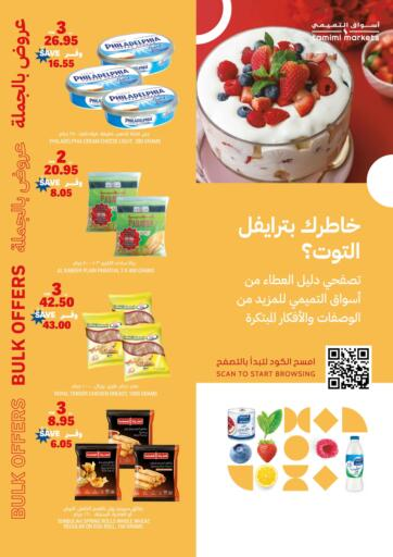 KSA, Saudi Arabia, Saudi - Jubail Tamimi Market offers in D4D Online. Bulk Offers. Now you can get your products from your favorite brands during the 'Bulk Offers' at Tamimi Market Stores. This offer is only valid Till 27th April 2021.. Till 27th April