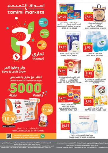 KSA, Saudi Arabia, Saudi - Al Khobar Tamimi Market offers in D4D Online. Special Offer. Get these Special Offer on your home items and enjoy great discounts on fruits, vegetables, groceries and more  Till 15th December at Al Tamimi Branches!. Till 15th December