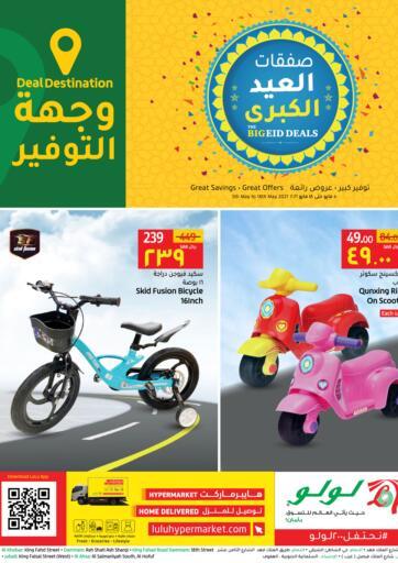 KSA, Saudi Arabia, Saudi - Jubail LULU Hypermarket  offers in D4D Online. The Big Eid Deals Toys Week. . Till 18th May