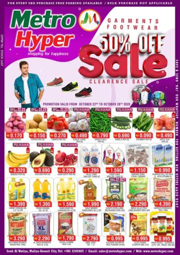 Kuwait Metro Hyper offers in D4D Online. 50% OFF SALE. . Till 28th October