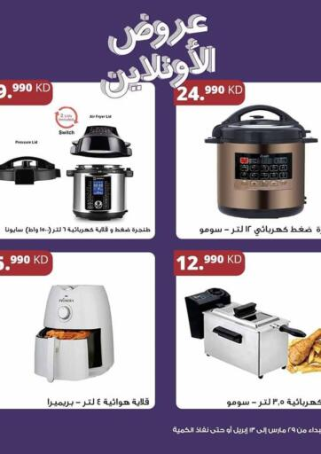 Kuwait City Star offers in D4D Online. Online Offers. . Till 13th April