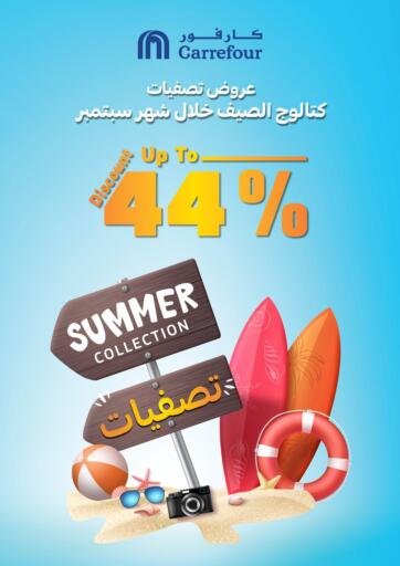 Egypt - Cairo Carrefour  offers in D4D Online. Summer Collections. . Till 30th September