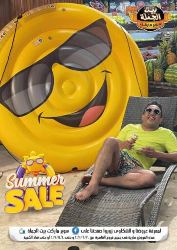 Egypt - Cairo Fathalla Market  offers in D4D Online. Summer Sale. . Until Stock Lasts