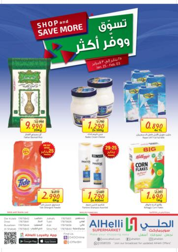 Bahrain Al Helli offers in D4D Online. Shop & Save More. Shop & Save More At Al Helli! Offers On Groceries, Frozen And Dairy Products And Much More are valid Till 3rd February 2021. Enjoy Shopping!. Till 3rd February