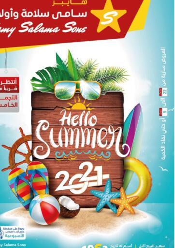 Egypt - Cairo Hyper Samy Salama offers in D4D Online. Hello Summer. . Till 5th September