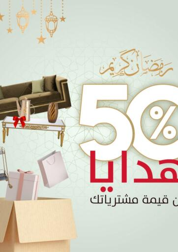 Kuwait Midas Furniture offers in D4D Online. 50% gifts for value of your purchases. . Until Stock Last