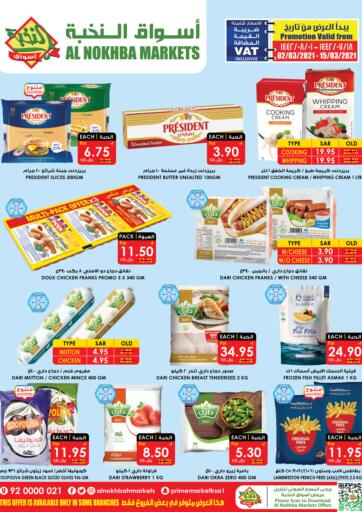 KSA, Saudi Arabia, Saudi - Medina Prime Supermarket offers in D4D Online. Special Offers. Now you can get your daily products from your favorite brands during the 'Special Offer' at Prime Supermarket Stores. This offer is only valid Till 15th March 2021.. Till 15th March