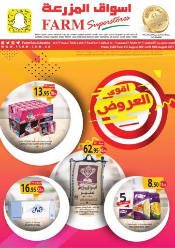 KSA, Saudi Arabia, Saudi - Dammam Farm Superstores offers in D4D Online. Best Offers. . Till 10th August