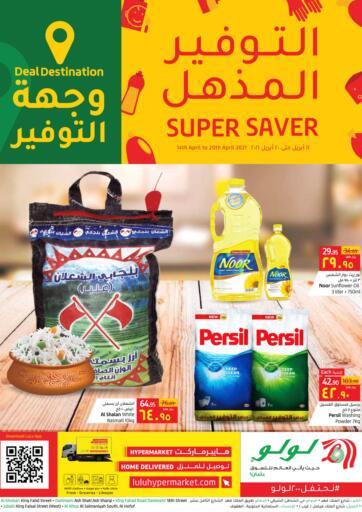 KSA, Saudi Arabia, Saudi - Jubail LULU Hypermarket  offers in D4D Online. Super Saver. . Till 20th April