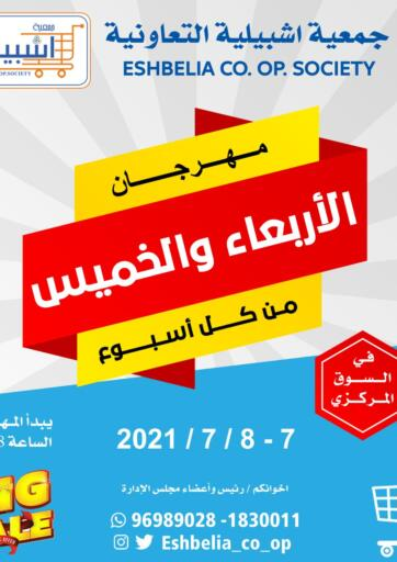 Kuwait Eshbelia Co-operative Society offers in D4D Online. Wednesday and Thursday Fest. . Till 8th July
