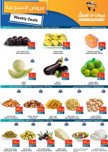 KSA, Saudi Arabia, Saudi - Dammam Consumer Oasis offers in D4D Online. Weekly Deals. Weekly Deals Is Available Consumer Oasis. Get Amazing Offer For Groceries And Other Selected Items. Offer Valid Till 16th August 2021. Have A Great Shopping.. Till 16th August