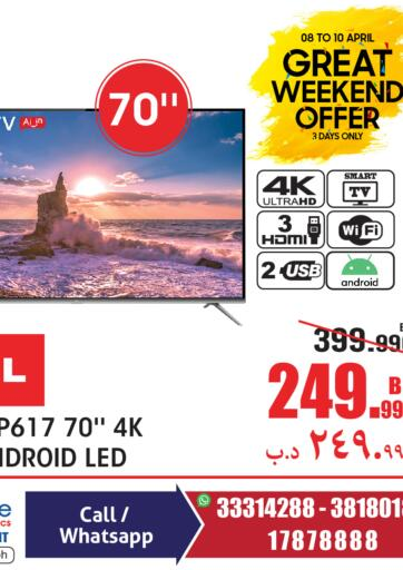 Bahrain Home Electronics offers in D4D Online. Great Weekend Offer. You'd Be Crazy To Miss Great Weekend Offer from Home Electronics. Offers on Mobiles, Home Appliances and many more are valid Till 10th April. Hurry Now!! Enjoy Shopping!!! . Till 10th April