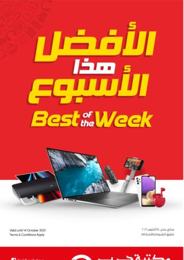 Qatar - Al Daayen Jarir Bookstore  offers in D4D Online. Best Of The Week. Best Of The Week @ jARIR BOOKSTORE. Offer Valid Only Till  23rd October 2021. Hurry Up Now...!!!. Until Stock Last