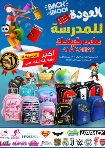 KSA, Saudi Arabia, Saudi - Dammam Ala Kaifak offers in D4D Online. Back To School. . Until stock last