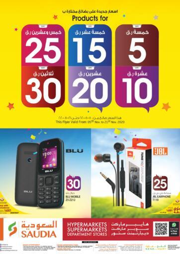 Qatar - Al Shamal Saudia Hypermarket offers in D4D Online. 5 10 15 20 25 30 QR Deals. 5 10 15 20 25 30 QR Deals Offers  on Selected products from Saudia Hypermarket. Hurry now. Offer valid Till 21st November. Enjoy Shopping!!!. Till 21st November