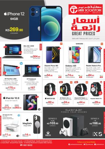 Kuwait Jarir Bookstore offers in D4D Online. Great Prices. . Till 7th February