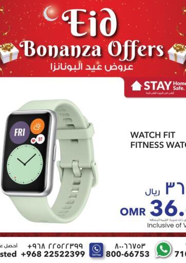 Oman - Sohar Sharaf DG  offers in D4D Online. Eid Bonanza Offers. . Eid Bonanza Offers
