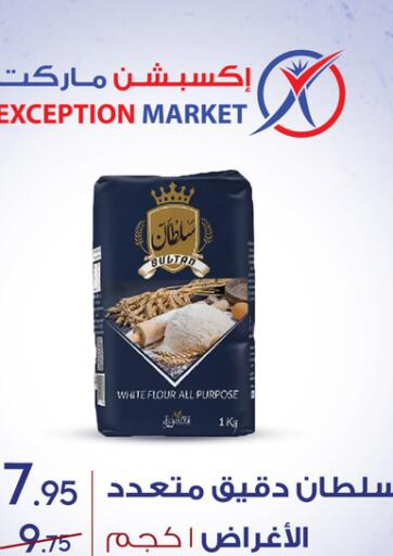 Egypt - Cairo Exception Market offers in D4D Online. Special Offer. . Till 20th September