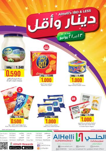 Bahrain Al Helli offers in D4D Online. 1 BD & Less Offers. 1 BD & Less Offers At Al Helli! Offers On Groceries and much more are valid Till 23rd July. Enjoy Shopping!. Till 23rd July