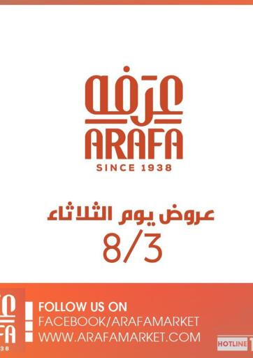 Egypt - Cairo Arafa Market offers in D4D Online. Tuesday Offer. . Only On 03rd August