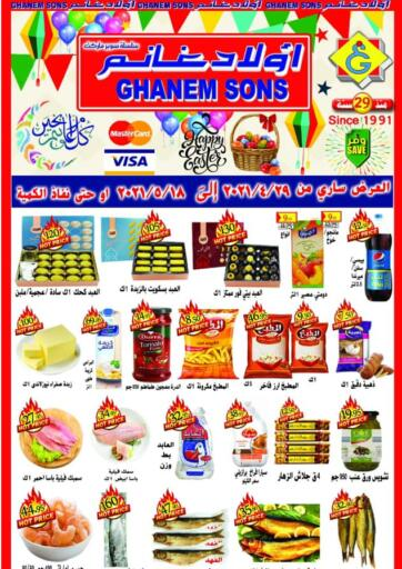 Egypt - Cairo Ghanemsons Market  offers in D4D Online. Eid Offers. . Till 17th May