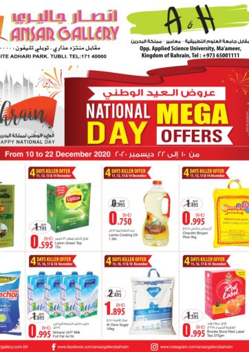 Bahrain Ansar Gallery offers in D4D Online. National Day Mega Offers. Hurry Up!!!