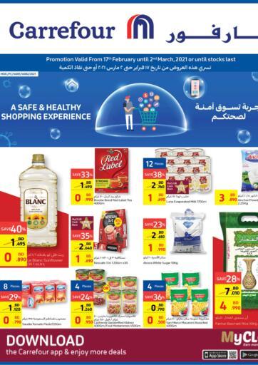 عروض كارفور البحرين في دي٤دي أونلاين. تجربة تسوق آمنة لصحتكم. . حتى ٢ مارس