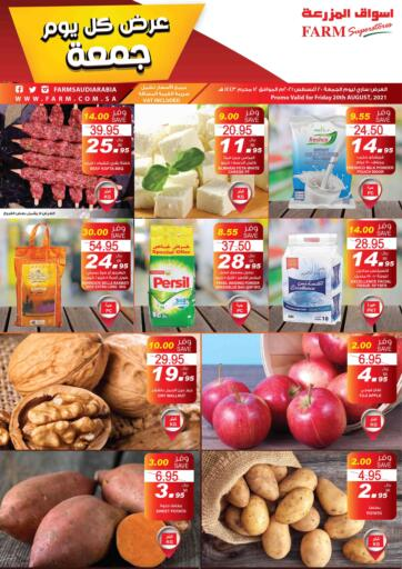 KSA, Saudi Arabia, Saudi - Dammam Farm Superstores offers in D4D Online. Friday Offers. Now you can get your products for exciting prices from your favorite brands during the 'Friday Offers'  at Farm Superstores. Offer Valid Only On 20th August 2021. . Only On 20th August