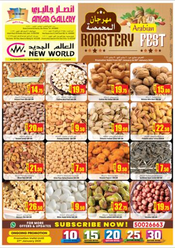 Qatar - Al-Shahaniya Ansar Gallery offers in D4D Online. Roastery Fest. Don't miss this opportunity to get Roastery Fest Offers .Offers Are  valid until   30th January. Enjoy your shopping !!!. Till 30th January