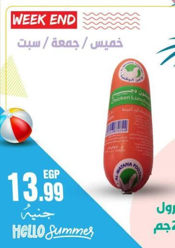 Egypt - Cairo Hyper Al Sharkia offers in D4D Online. Hello Summer Weekend Offers. . Till 26th June