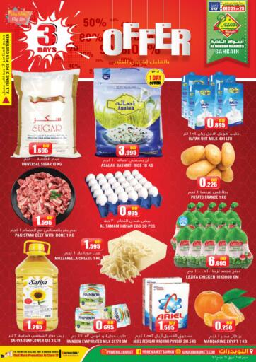 Bahrain Prime Markets offers in D4D Online. 3 Days Offer. Don't Miss the 3 Days Offer at Prime Markets and Get Groceries, Dairy Products and Many More at Unbelievable Prices Before 23rd December 2020.  Enjoy your shopping !!!. Till 23rd December