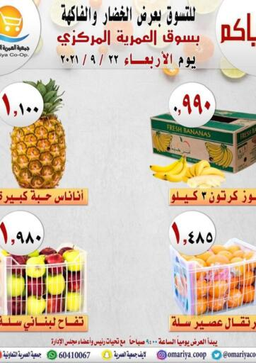 Kuwait Omariya Co-operative Society offers in D4D Online. Special Offers On Fruits And Vegetables. . Only On 22nd September