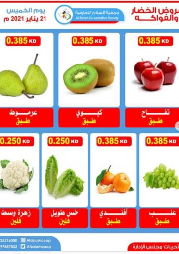 Kuwait Al-salam Co-operative Society offers in D4D Online. Fresh Deals. . Only On 21st January