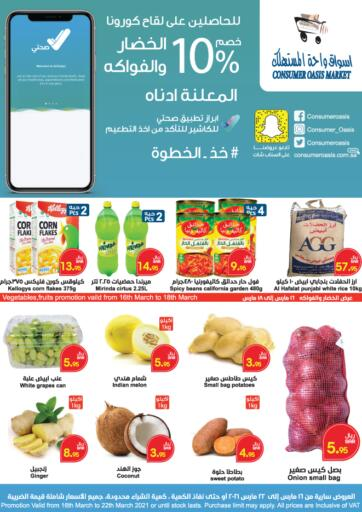 KSA, Saudi Arabia, Saudi - Riyadh Consumer Oasis offers in D4D Online. Special Offer. Now you can get your products from your favorite brands during the 'Special Offer' at Consumer Oasis Stores. This offer is only valid Till 22nd March 2021.. Till 22nd March