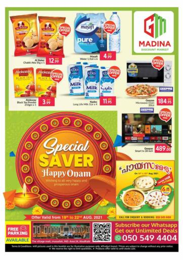 UAE - Abu Dhabi Azhar Al Madina Hypermarket offers in D4D Online. Musaffah 2, Abudhabi. Now you can get your products for exciting prices from your favorite brands during the 'Happy Onam' at Azhar Al Madina Hypermarket. Offer Valid Till 22nd August. Happy Shopping.. Till 22nd August
