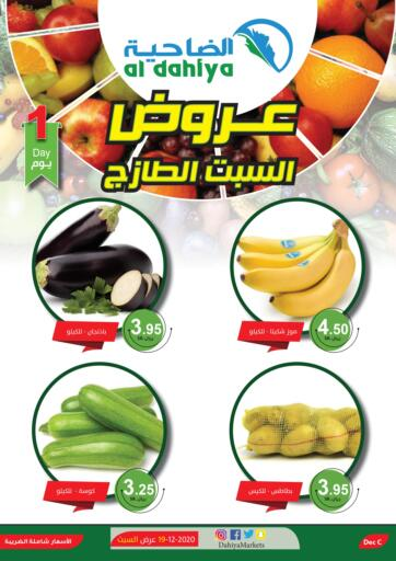 KSA, Saudi Arabia, Saudi - Al Khobar Al Dahiya Markets offers in D4D Online. Saturday Fresh Offers.  . Only On 19th December