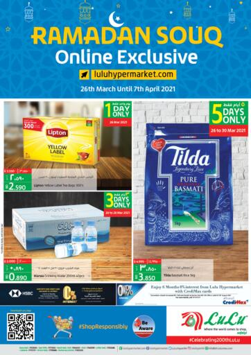 Bahrain LuLu Hypermarket offers in D4D Online. Ramadan Souq. Ramadan Souq @ LULU!! Shop from LuLu Hypermarket and get Amazing prices on Groceries, Home Appliances, Mobiles, Tablets, Laptops, TV & Much More. Offer Valid Till 7th April. Happy Shopping!. Till 7th April