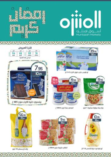 KSA, Saudi Arabia, Saudi - Qatif Muntazah Markets offers in D4D Online. Weekly Offers. Now you can get your products for exciting prices from your favorite brands during the 'Weekly Offers' at Muntazah Markets Stores. This offer is only valid Till 4th May 2021. Enjoy Shopping!!. Till 4th May