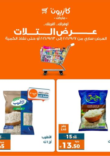 Egypt - Cairo Kazyon  offers in D4D Online. Weekly Offers. . Till 13th September