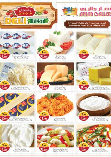 Bahrain Ansar Gallery offers in D4D Online. Deli Fest. Deli Fest at Ansar Gallery! Get all your products at reduced prices Till 29th May. Happy Shopping!!!. Till 29th May