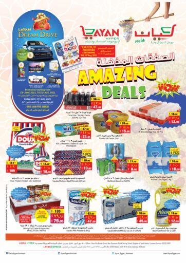 KSA, Saudi Arabia, Saudi - Dammam Layan Hyper offers in D4D Online. Amazing Deals. . Till 24th August