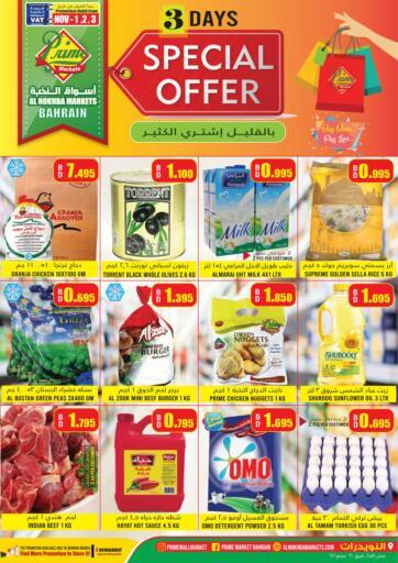 Bahrain Prime Markets offers in D4D Online. 3 Days Special Offer. . Till 03rd November