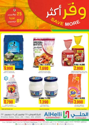 Bahrain Al Helli offers in D4D Online. Save More. Your favorite shopping center is here with Crazy Offers Save More  get it now, offer valid till  5th December 2020. Enjoy Shopping!. Till 5th December