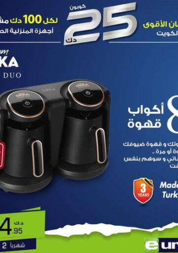 Kuwait Eureka offers in D4D Online. Special Offer. . Until Stock Lasts