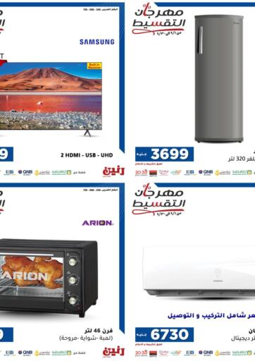 Egypt - Cairo Raneen offers in D4D Online. Special Offer. . Till 13th September
