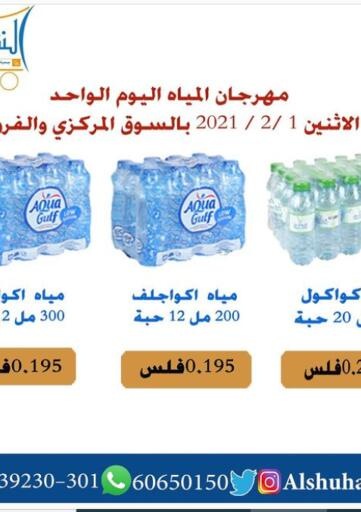 Kuwait Alshuhada co.op offers in D4D Online. One Day Offer. . Only On 1st February