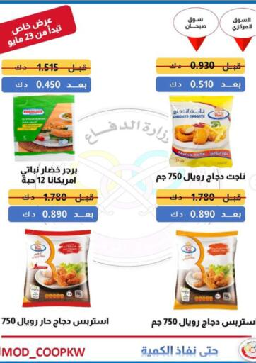 Kuwait Ministry Of Defense Consumer Association Co-operative Society offers in D4D Online. Sunday Offer. . Only On 23rd May